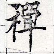 HNG050-0087