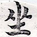 HNG050-0235
