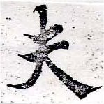 HNG050-0248