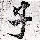 HNG050-0256
