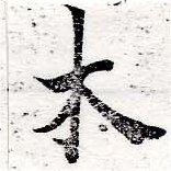 HNG050-0338
