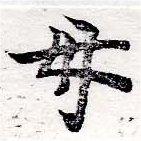 HNG050-0353