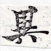 HNG050-0387