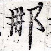 HNG050-0494