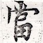 HNG050-0532b