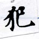 HNG055-0120