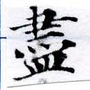 HNG055-0130
