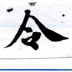 HNG055-0231