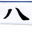 HNG055-0251