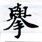 HNG055-0586b