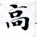 HNG055-0592a