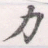 HNG056-0062