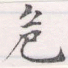 HNG056-0067