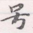HNG056-0083