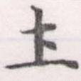 HNG056-0092