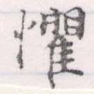 HNG056-0178