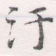 HNG056-0287