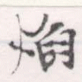 HNG056-0297