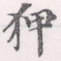 HNG056-0306