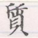 HNG056-0451