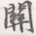HNG056-0508