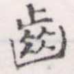 HNG056-0555