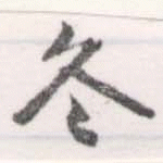 HNG056-0648
