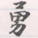HNG056-0667