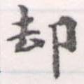 HNG056-0683