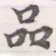 HNG056-0696
