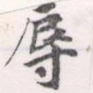 HNG056-0793