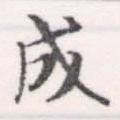 HNG056-0887