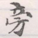 HNG056-0928