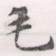 HNG056-0993