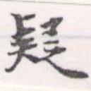 HNG056-1057