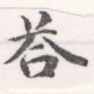 HNG056-1101