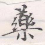 HNG056-1174