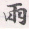 HNG056-1311