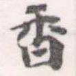 HNG056-1339