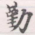 HNG056-1364a