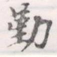 HNG056-1364b