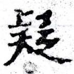 HNG058-0357