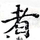 HNG058-0395