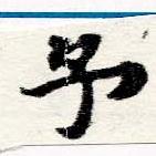 HNG060-0005