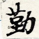 HNG060-0023