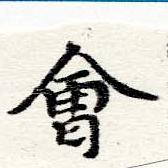 HNG060-0142