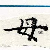 HNG060-0165
