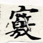 HNG060-0229