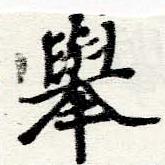 HNG060-0264