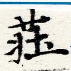 HNG060-0273